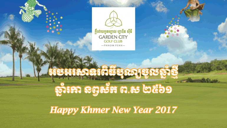Happy Khmer New Year 2017